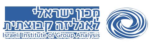 מכון ישראלי לאנליזה קבוצתית