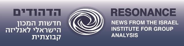 537470-81098-לוגו הדהודים (640x163)
